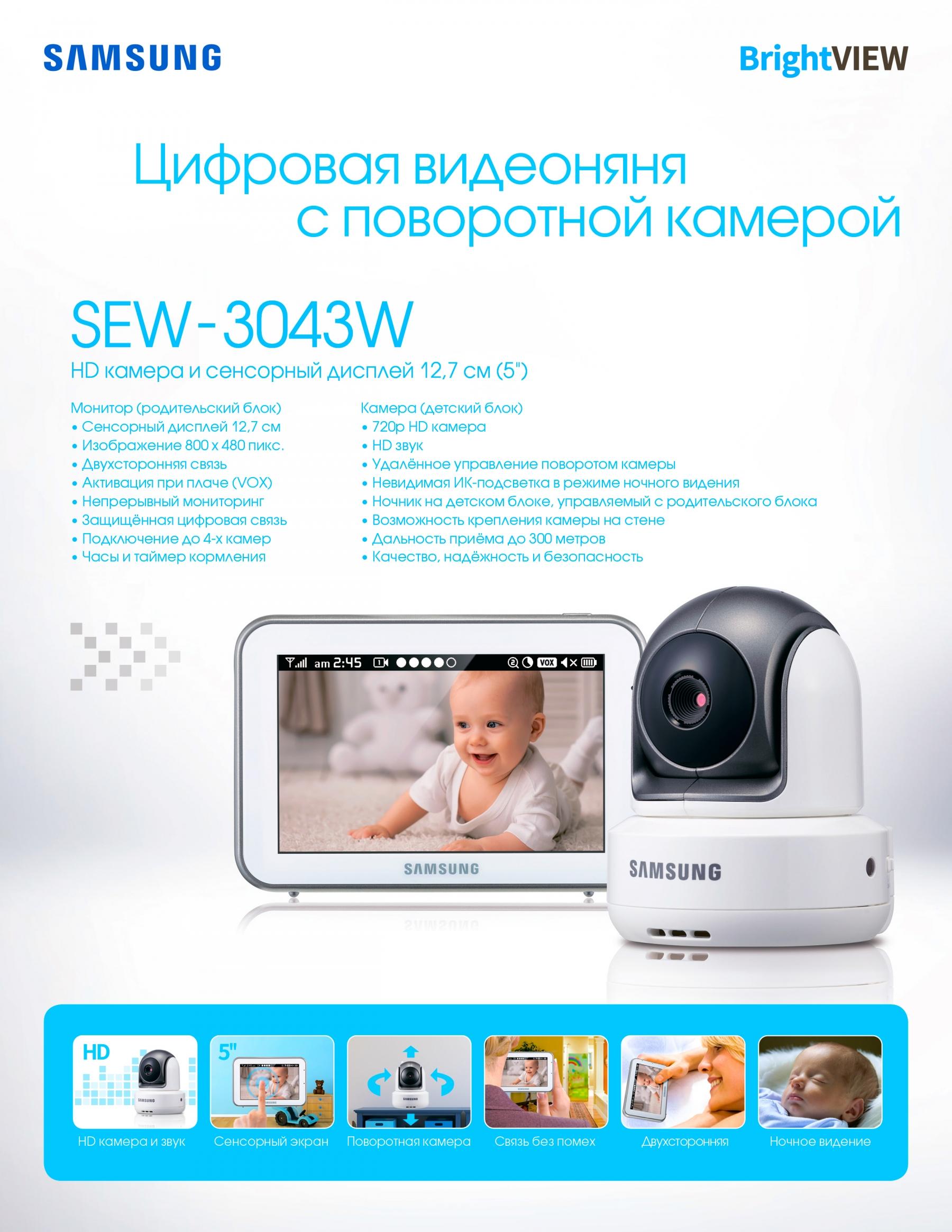 видеоняня Samsung Sew 3043wp видеоняня